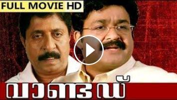 Malayalam Full Movie Wanted Suspense Thriller Movie Ft