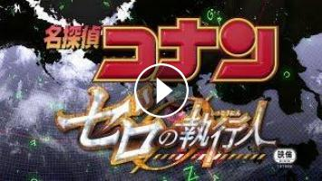 Detective Conan: Movie 22 - Opening/Intro Scene (Japanese