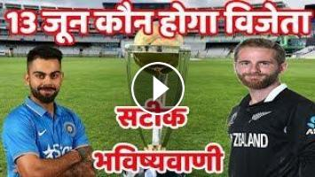 INDIA vs NEW ZEALAND WORLD CUP MATCH WHO WILL WIN ||13 JUNE